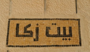 Mosaic above the door of Lazarus house, home of the Palestinian Bible Society in Jericho